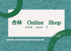 杏林OnlineShop