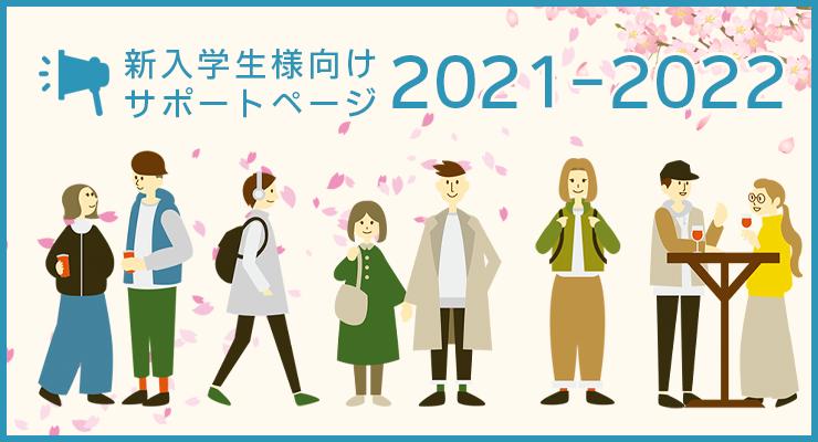 新入学生様向けサポートページ2021-2022